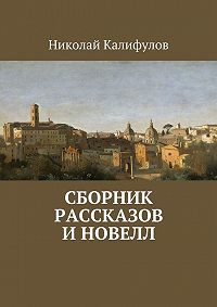 Николай Калифулов -Сборник рассказов и новелл