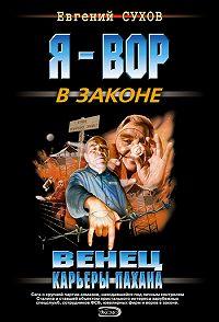 Евгений Сухов -Венец карьеры пахана