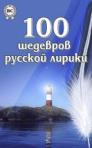 Коллектив Авторов -100 шедевров русской лирики
