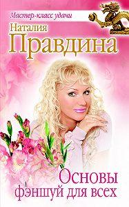 Наталия Правдина -Основы фэншуй для всех