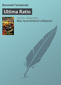 Василий Головачев -Ultima Ratio