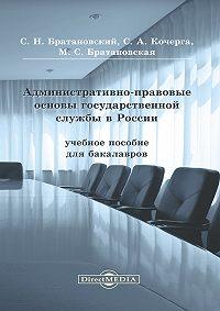 Сергей Братановский -Административно-правовые основы государственной службы в России