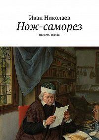 Иван Николаев - Нож-саморез