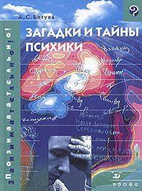 Александр Сергеевич Батуев -Загадки и тайны психики