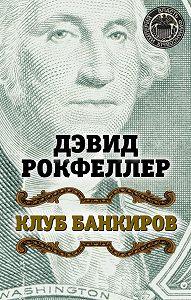 Дэвид Рокфеллер -Клуб банкиров