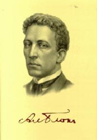 Александр Блок - Сборник стихов
