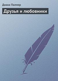 Диана Палмер -Друзья и любовники