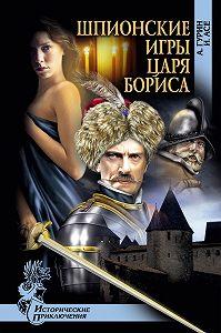 Александр Гурин -Шпионские игры царя Бориса