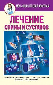 Елена Смирнова -Лечение спины и суставов. Новейшие рекомендации. Методы лечения. Советы специалистов