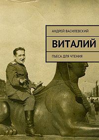 Андрей Василевский - Виталий