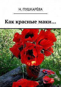 Н. Пушкарёва -Как красные маки…