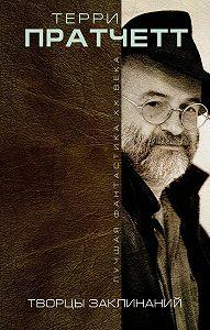 Терри Пратчетт - Творцы заклинаний (сборник)