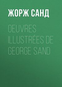 Жорж Санд -Oeuvres illustrées de George Sand