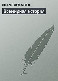 Николай Добролюбов - Всемирная история
