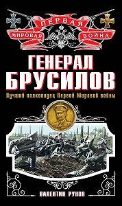 Валентин Рунов -Генерал Брусилов. Лучший полководец Первой Мировой войны