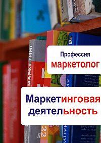 Илья Мельников - Маркетинговая деятельность