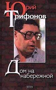 Юрий Трифонов -Из дневников и рабочих тетрадей