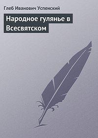 Глеб Успенский -Народное гулянье в Всесвятском