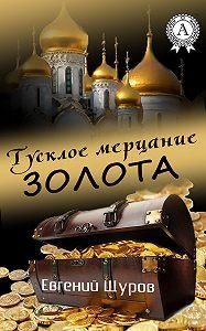 Евгений Щуров -Тусклое мерцание золота