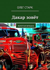 Олег Старк -Дакар зовёт. Золотая флешка