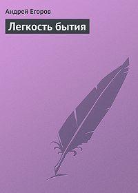 Андрей Егоров - Легкость бытия