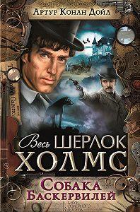 Артур Конан Дойл -Собака Баскервилей (сборник)