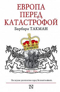 Барбара Такман -Европа перед катастрофой. 1890-1914