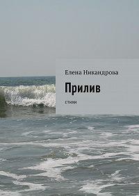 Елена Никандрова -Прилив. Стихи