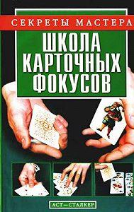 Виталий Коцыло - Школа карточных фокусов