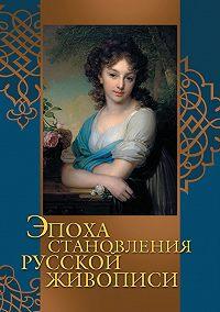 В. Бутромеев -Эпоха становления русской живописи
