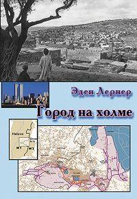 Эден Лернер -Город на холме