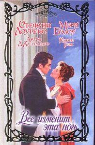 Мэри Бэлоу -Верю в любовь