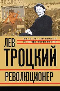 Георгий Чернявский -Лев Троцкий. Революционер. 1879–1917