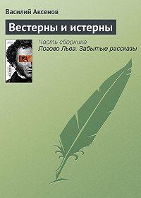 Василий П. Аксенов -Вестерны и истерны