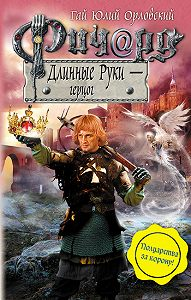Гай Юлий Орловский -Ричард Длинные Руки – герцог