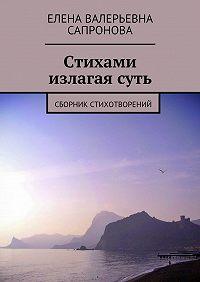 Елена Сапронова -Стихами излагаясуть. Сборник стихотворений