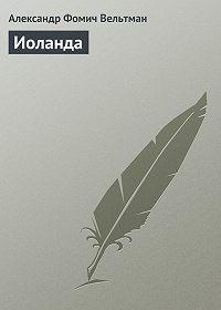 Александр Вельтман -Иоланда