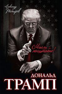 Александр Немиров -Дональд Трамп. Мысли масштабно