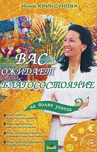 Инна Криксунова - Вас ожидает благосостояние