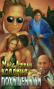 Макс Коллинз -Похищенный