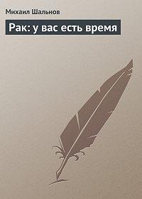 Михаил Шальнов -Рак: у вас есть время