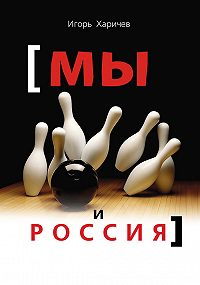 Игорь Харичев -Мы и Россия