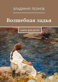 Владимир Леонов -Волшебная ладья. Книга для детей