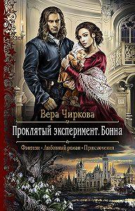 Вера Чиркова -Проклятый эксперимент. Бонна