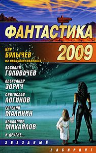 Сборник - Фантастика-2009