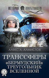 Алекс А. Алмистов -Транссферы. «Бермудский» треугольник Вселенной