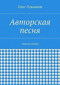 Олег Лукьянов - Авторская песня