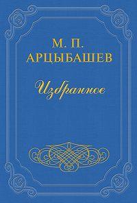 Михаил Арцыбашев - Учители жизни
