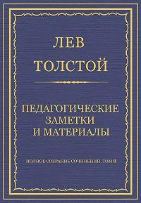 Лев Толстой -Полное собрание сочинений. Том 8. Педагогические статьи 1860–1863 гг. Педагогические заметки и материалы