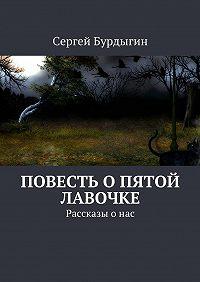 Сергей Бурдыгин -Повесть о пятой лавочке. Рассказы онас